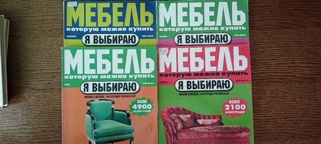 """Продам журналы """"Я выбираю мебель"""""""