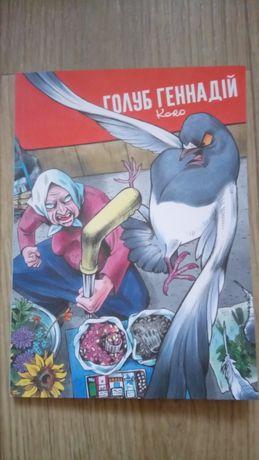 Голуб Геннадій (комікс)