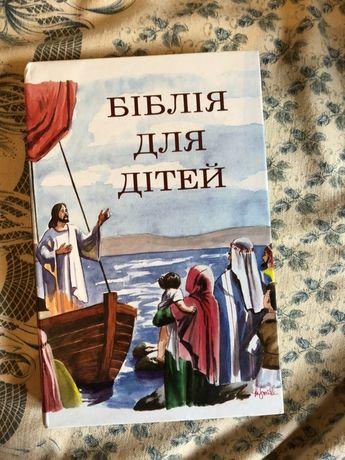 Нова книга Біблія для дітей 1994
