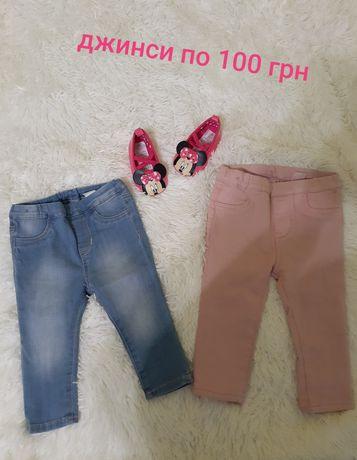 Джинси(штанішки)
