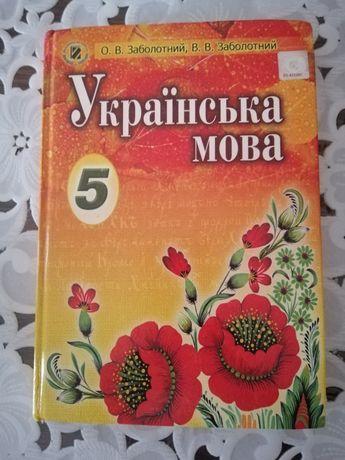 Продам укр.мову 5кл