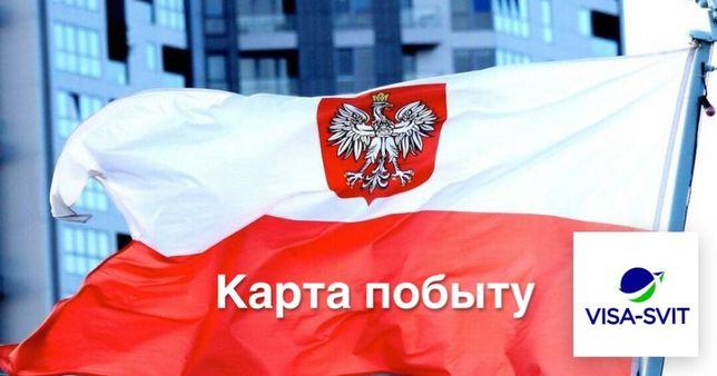 Карта побыту. Вид на жительство в Польше на 3 года. ПМЖ
