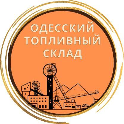 """УГОЛЬ АНТРАЦИТ """"Одесский топливный склад"""""""