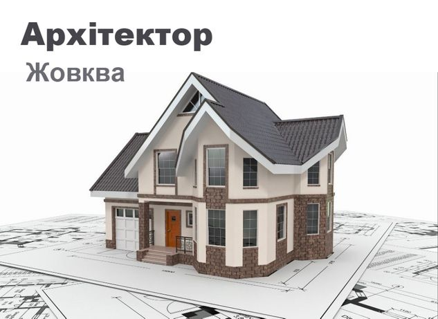 Архітектор Жовква / Проекти будинків Жовква / Погодження документації