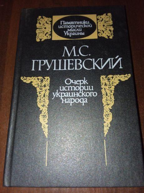 Николай Грушевский Очерк истории украинского народа. Киев, Лыбидь 1990