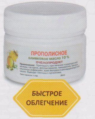 Прополисное оливковое масло