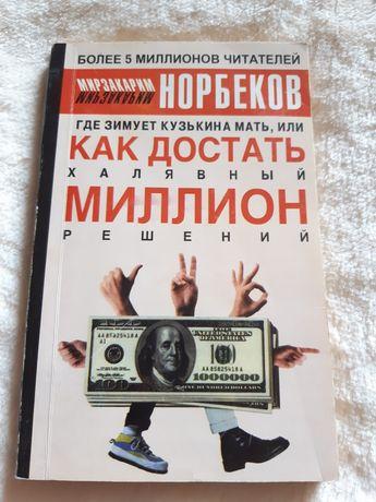 """Книга """"как достать миллион"""""""