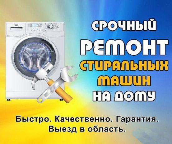 Ремонт стиральных машин. Диагностика в подарок!