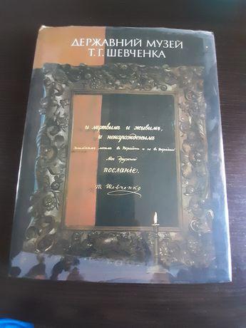 Книга Державний музей Т.Г. Шевченка с иллюстрациями экспонатов