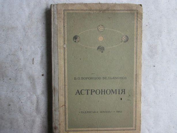 Астрономия 1961 укр. для 10 класс.