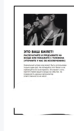 ЛСП Киев Fan! 29 мая 2021 год. Концерт! Электронные билеты
