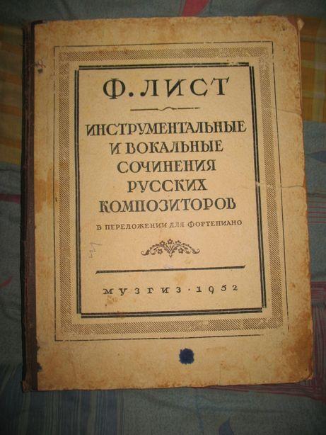 Лист Ф. Инструментальные сочинения русских композиторов.МУЗГИЗ,1952 г