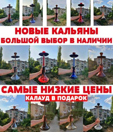 Новые КАЧЕСТВЕННЫЕ КАЛЬЯНЫ по самой НИЗКОЙ ЦЕНЕ в Луганске/Подарки