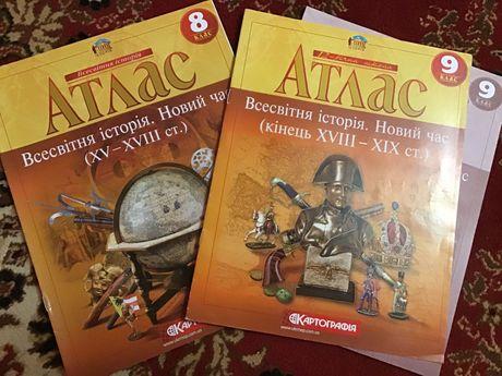 Атлас і контурна карта з всесвітньої історії 8-9 клас