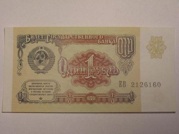 1 рубль СССР , 1991 г