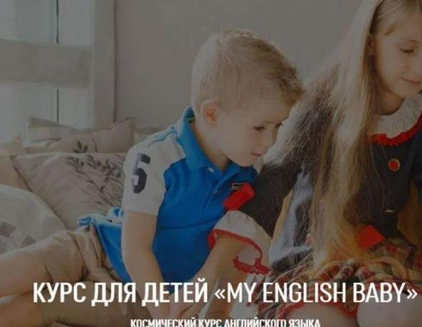 Комплект 10 курсов по английскому для детей