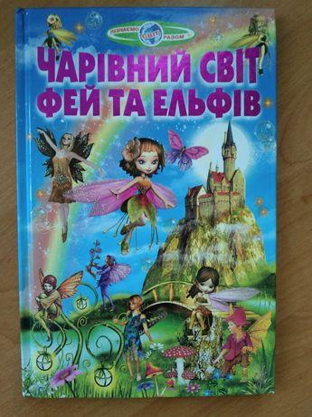 """Книга  """"Чарівний світ фей та ельфів"""""""