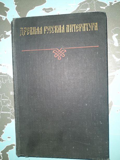 Древняя русская литература. Хрестоматия