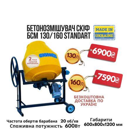 Бетономешалка бетонозмішувач 130/160/200/320/400/500//1000л с Завода