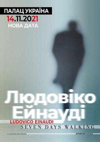 Билет Ludovico Einaudi, Киев, 2021