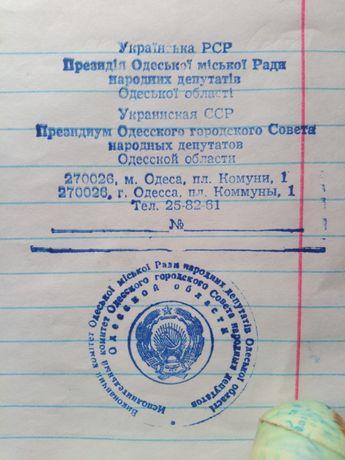 Печати СССР,г Одессы администрации