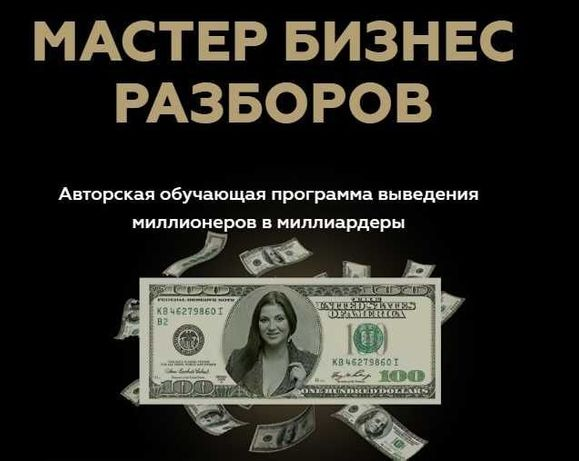 Инна Тлиашинова  2 курса Школа Мастер Разборов Мастер Бизнес Разборов