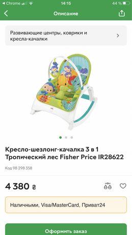 Шезлонг, кресло - качалка с вибрацией от Fisher Price