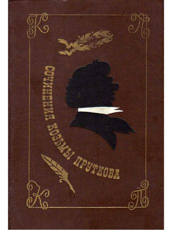 Сочинения Козьмы Пруткова 1976,