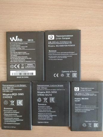 Аккумулятор Батарея BQ 4072/5020/5030/5035/5050/5070/5512/5522и др.