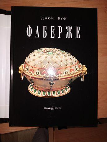 """Книга Джон Буф """"Фаберже"""""""