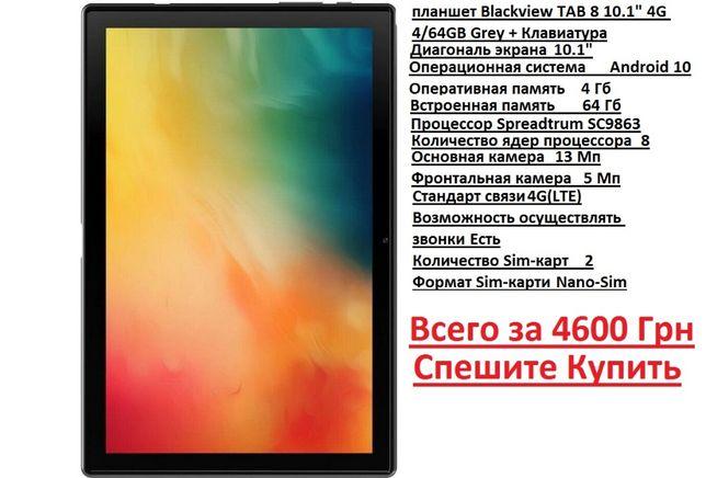 "планшет Blackview TAB 8 10.1"" 4G 4/64GB Grey + Клавиатура"