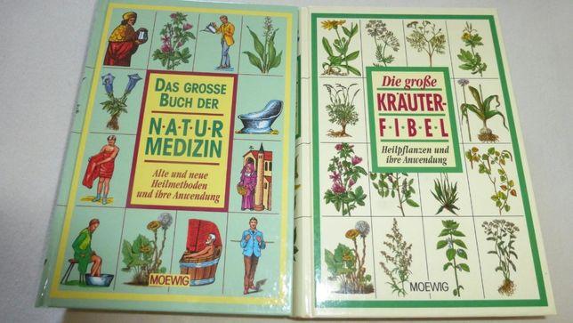 Книги на немецком преподавателям и студентам .