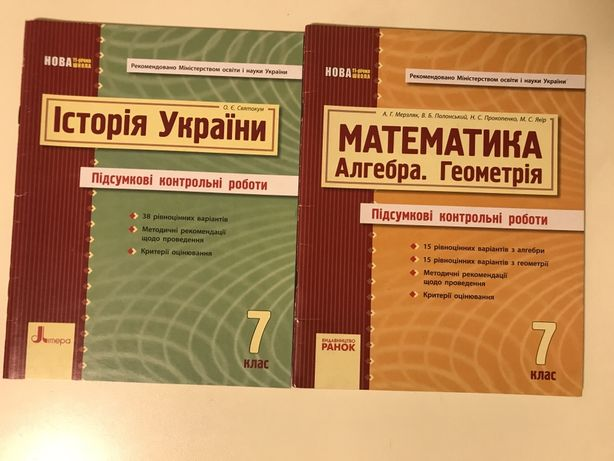 Підсумкові контрольні роботи 7 клас:математика,історія україни