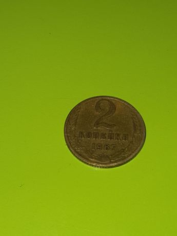 Монета советская 1967 2 копейки год в отлично состоянии