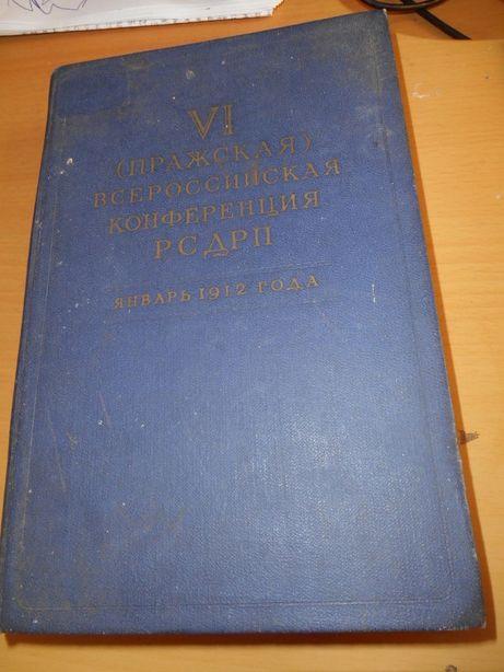 книга Пражская конференция РСДРП 1912г