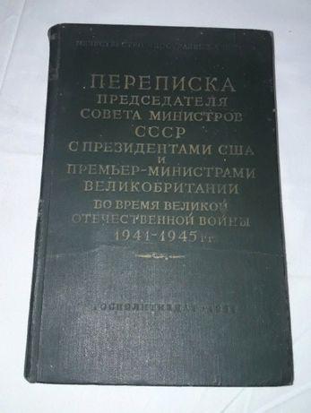 Переписка СССР, США и Великобританией 1941-1945 гг.