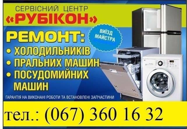 Ремонт холодильників та пральних машин
