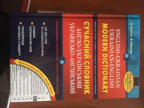 Англо- Укріінський словник