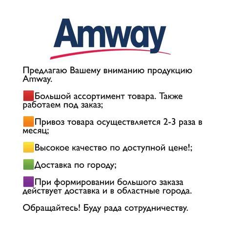 Продукция Amway Луганск