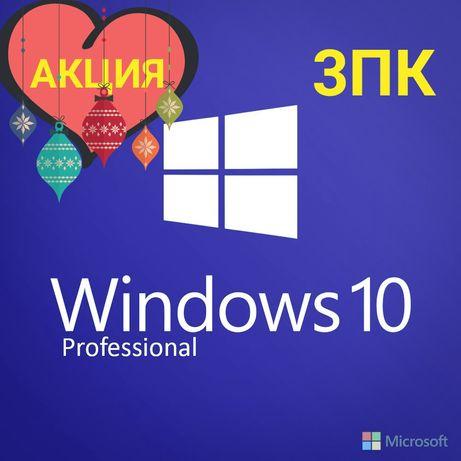 Windows 10 PRO 32/64 bit, Ключ активации 3ПК + ГАРАНТИЯ