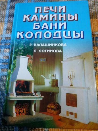 Е. Калашникова Печи, камины, бани, колодцы 2002 год