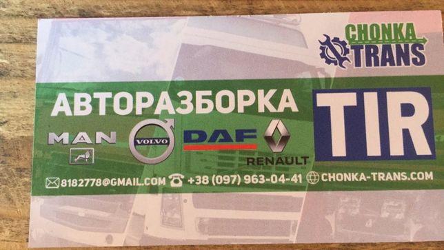 Shrot TIR Volvo FH 13 MAN TGX Renault Magnum DAF XF 105 Euro 5 6 EEV