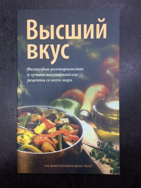 Книга по ведический кулинарии высший вкус