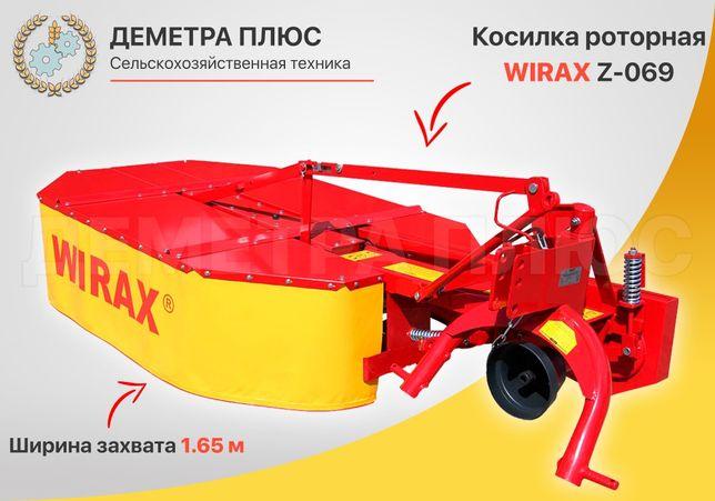 Косилка роторная WIRAX Z-069 (1.65 м, косарка роторна, косилки)