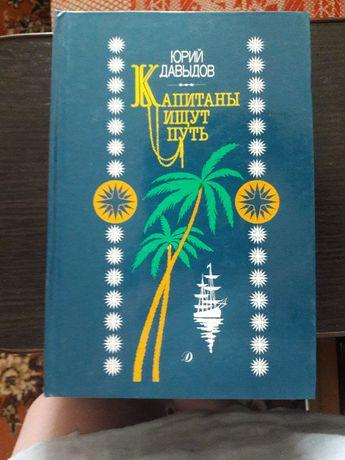 """Книга """"Капитаны ищут путь"""" автор Юрий Давыдов 1989г."""