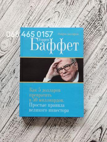 Уоррен Баффет Как 5 долларов превратить в 50 миллиардов / бизнес-книги