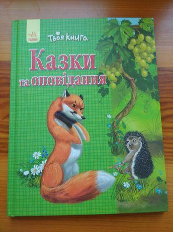 Казаки та оповідання ранок книга для дітей на українській мові
