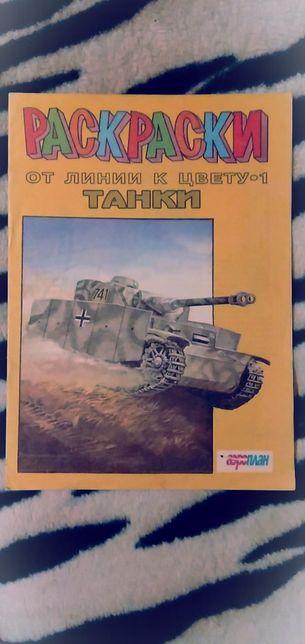 Альбом раскраска танков Второй Мировой войны