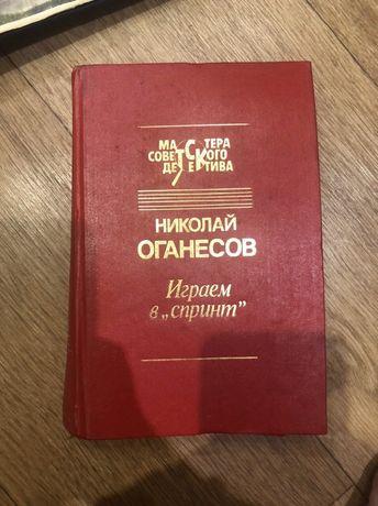 Играем в «спринт», «мальчик на качелях» Николай Оганесов
