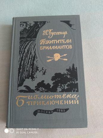 Книга Похитители бриллиантов Л.Буссенар
